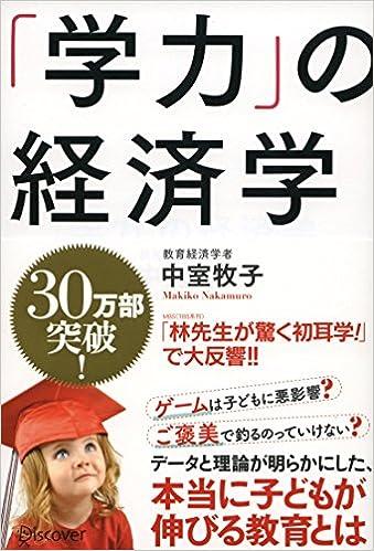「学力」の経済学 (中室牧子)
