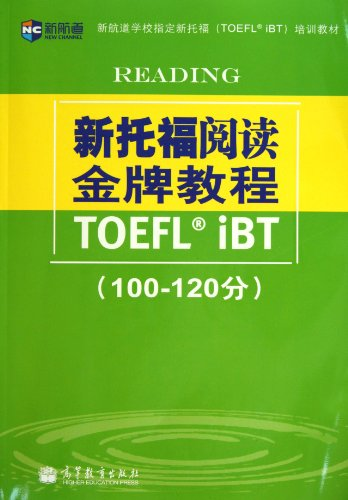 New TOEFL Reading -iBT (100-120 scores) (Chinese Edition)