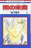 Yami no Matsuei Vol. 3 (Yami no Matsuei) (in Japanese)