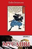 Musasi, Endji Josikava, 148267355X