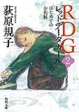 RDG2 レッドデータガール はじめてのお化粧<レッドデータガール> (角川文庫)