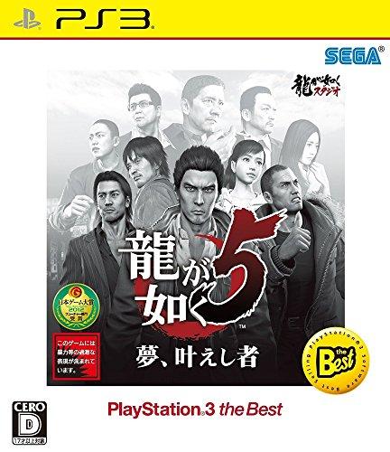 Ryu Ga Gotoku, Yakuza 5 Best Hits