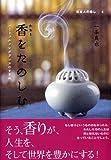 香をたのしむ ―ハートフルフレグランスのすすめ (日本人の癒し4)