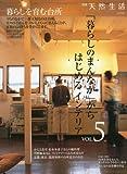 「暮らしのまんなか」からはじめるインテリア VOL.5 (5) (CHIKYU-MARU MOOK 別冊天然生活)