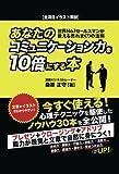 あなたのコミュニケーション力を10倍にする本 世界NO.1セールスマンが教える売れまくりの法則(ゴマブックス)