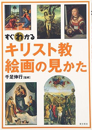 すぐわかる キリスト教絵画の見かた