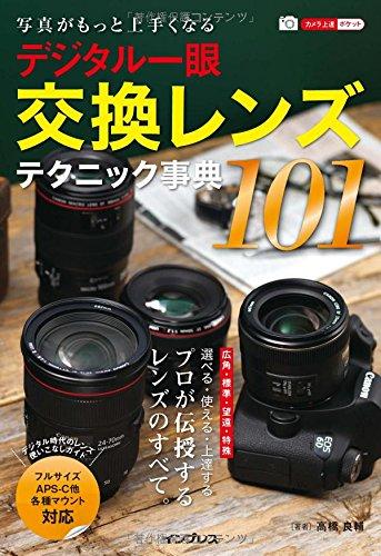 『写真がもっと上手くなる デジタル一眼 交換レンズテクニック事典101(カメラ上達ポケット)』(インプレス)
