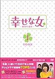 [DVD]幸せな女-彼女の選択- DVD-BOX1