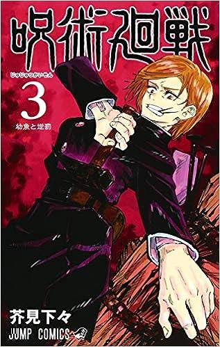 【11/5まで20%ポイント還元】呪術廻戦 3 (ジャンプコミックス)