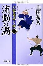 流動の渦: お髷番承り候 七 (徳間文庫)