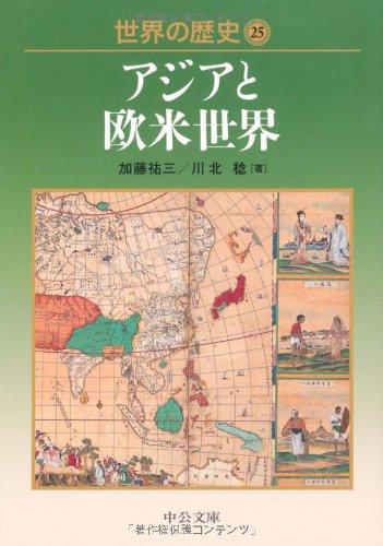 世界の歴史〈25〉アジアと欧米世界 (中公文庫)