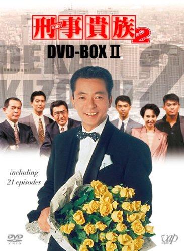 「刑事貴族2」DVD-BOX II