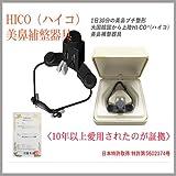 ハイコ(HICO) ◆美鼻サポート器具