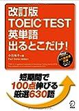 CD-ROM付 改訂版 TOEIC(R)TEST 英単語 出るとこだけ!