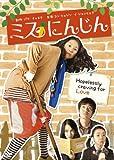 [DVD]ミスにんじん