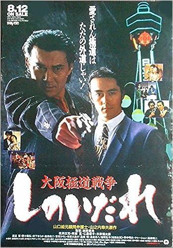 1994年の日本公開映画