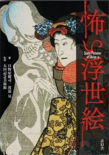 怖い浮世絵 (青幻舎ビジュアル文庫シリーズ)