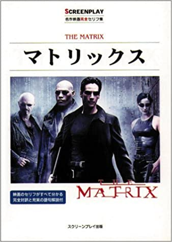 The Matrix (Screenplay) [In Japanese Language]