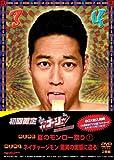 やりすぎコージー DVD BOX2 夏のモンロー祭り(1)・ネイチャージモン 驚異の実態に迫る!