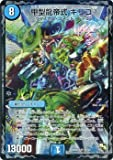 Japan Import Instep type Ryuteishiki Chirico 3 celebration of Kou play Liu Tei Shiki Chirico cubic Suparea Duel Masters dragon! Dragon soul festival !! DMX17 single card