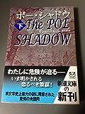Pō Shadō 003