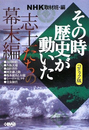 Download NHKその時歴史が動いた コミック版 志士たちの幕末編 (ホーム社漫画文庫) pdf