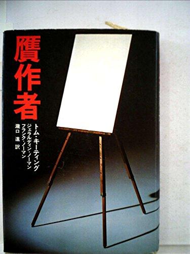 贋作者 (1979年)