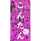 こんたん―ザ・エンターテインメント小説 (Nanaブックス (0061))