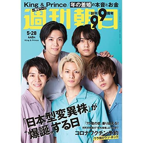 週刊朝日 2021年 5/28号 表紙画像