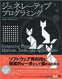 ジェネレーティブプログラミング (IT Architects'Archive CLASSIC MODER)