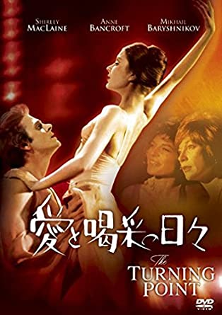Amazon | 愛と喝采の日々 [DVD] ...