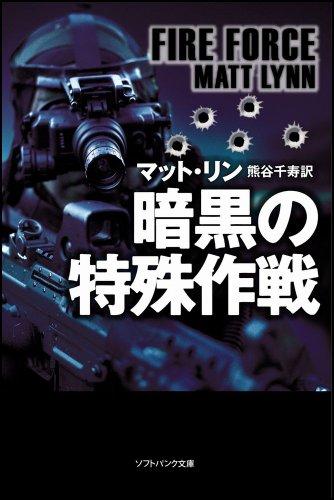 暗黒の特殊作戦 (ソフトバンク文庫)