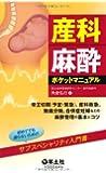 産科麻酔ポケットマニュアル〜帝王切開(予定・緊急)、産科救急、無痛分娩、合併症妊婦などの麻酔管理の基本とコツ