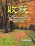 Harvest: Intermediate Chinese - Textbook (Chinese and English Edition)