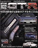 NISSAN SKYLINE(R32) GT-R―今なお輝き続ける最強のGT-Rを手に入れる (NEKO MOOK 1399 レジェンダリー・ジェイズ 3)