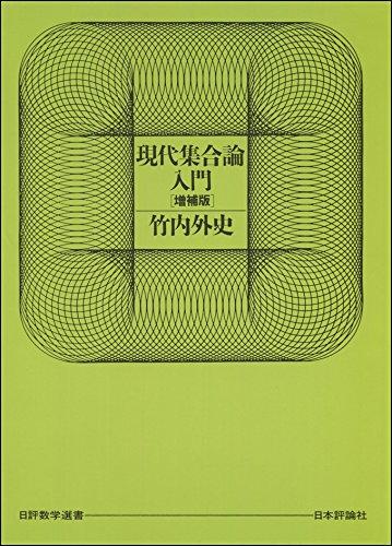 現代集合論入門 (日評数学選書)