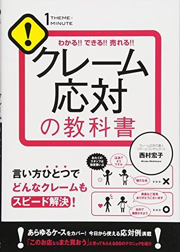 クレーム応対の教科書 (1THEME×1MINUTE)