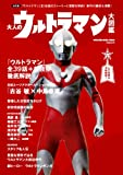 Ultraman Encyclopedia