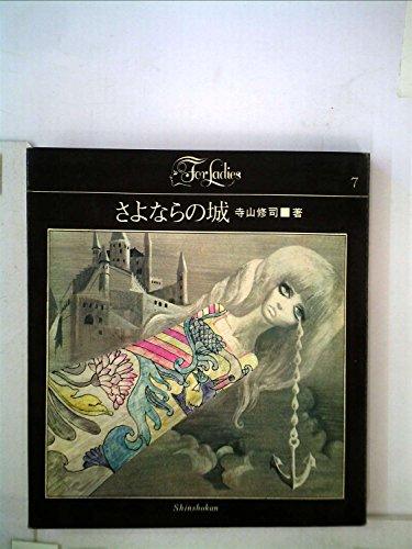 さよならの城 (1966年)