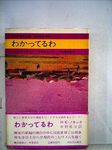 わかってるわ (1970年) (今日の海外小説)
