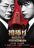 Japanese Movie - Aibo: The Movie Ii Keishicho Senkyo! Tokumeigakari No Ichiban Nagai Yoru [Japan LTD DVD] GNBD-5501