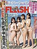 FLASH (フラッシュ) 2020年 1/28 号 [雑誌]