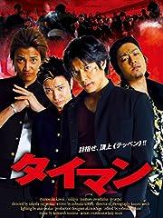 タイマン1(2009年)