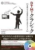 Deiteiemu de kurashikku : Meikyoku de manabu hyojo yutaka na uchikomi tekunikku.