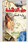 The mountain of surprising 2 (Arabic Edition)