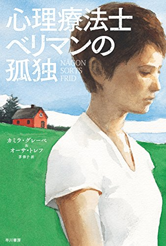 心理療法士ベリマンの孤独 (ハヤカワ・ミステリ文庫)