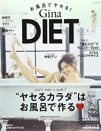 Gina DIET BOOK 2015年3月号 大きい表紙画像