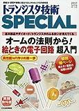 トランジスタ技術スペシャル 2017年 04 月号