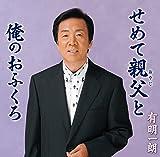 Ichiro Ariake - Semete Oyaji To [Japan CD] POCE-3921