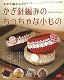 かぎ針編みのちっちゃな小もの (レディブティックシリーズ no. 2637)